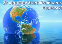27 вересня Всесвітній день туризму